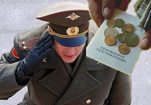 Пример расчета пенсии для военнослужащего