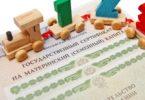 Правила оформления сертификата на материнский (семейный) капитал