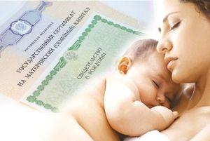 Сертификат на материнский капитал: как и где его получить, кому он положен