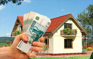 Законы о предоставлении субсидий для строительства дома