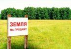 Можно ли купить земельный участко на материнский капитал и как это сделать