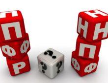 Как перейти из НПФ в ПФР: порядок действий