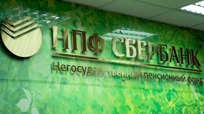 Расторжение договора с НПФ Сбербанка