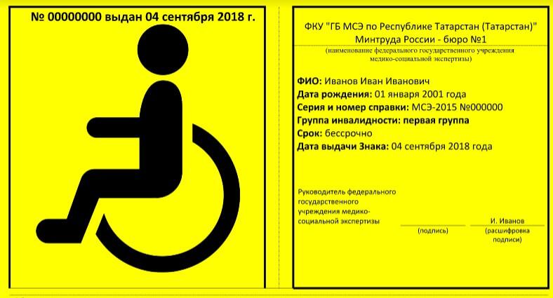 Именной знак Инвалид