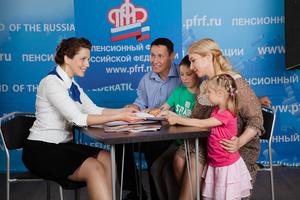 Подача документов на материнский капитал