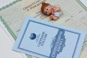 Документы для получения матпомощи при рождении ребенка